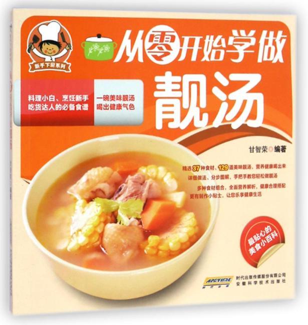 新手下厨系列:从零开始学做靓汤