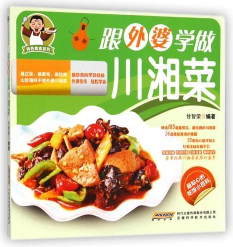 特色美食系列:跟外婆学做川湘菜