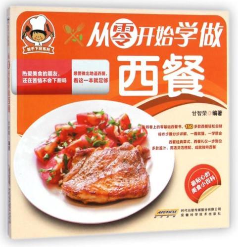 新手下厨系列:从零开始学做西餐