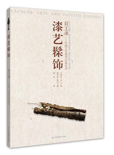 百工录-漆艺髤饰