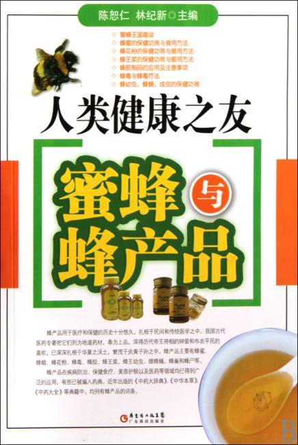 人类健康之友蜜蜂与蜂产品