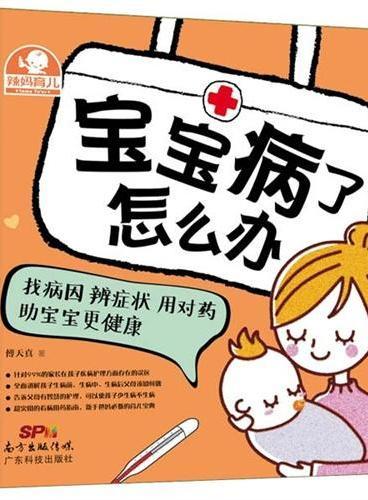 宝宝病了怎么办:找病因 辨症状 用对药 助宝宝更健康