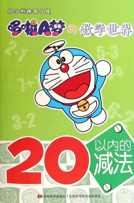 幼小衔接每日练-哆啦A梦的数学世界.20以内的减法(70-83父母学前教育首选,让哆啦A梦点亮童年记忆)