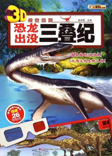 3D视觉奇观-恐龙出没·三叠纪(开启发现之旅,畅游科普世界。本套书采用3D图片、折页结合的形式,为读者呈现多幅巨大的立体画报。只要戴上眼镜,就能享受震撼的自然世界。)