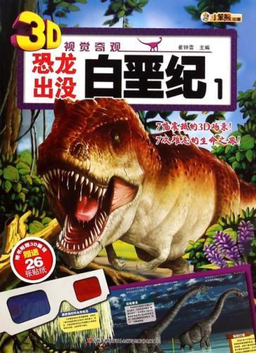 3D视觉奇观-恐龙出没·白垩纪1(开启发现之旅,畅游科普世界。本套书采用3D图片、折页结合的形式,为读者呈现多幅巨大的立体画报。只要戴上眼镜,就能享受震撼的自然世界。)