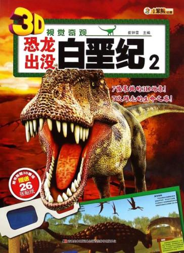 3D视觉奇观-恐龙出没·白垩纪2(开启发现之旅,畅游科普世界。本套书采用3D图片、折页结合的形式,为读者呈现多幅巨大的立体画报。只要戴上眼镜,就能享受震撼的自然世界。)