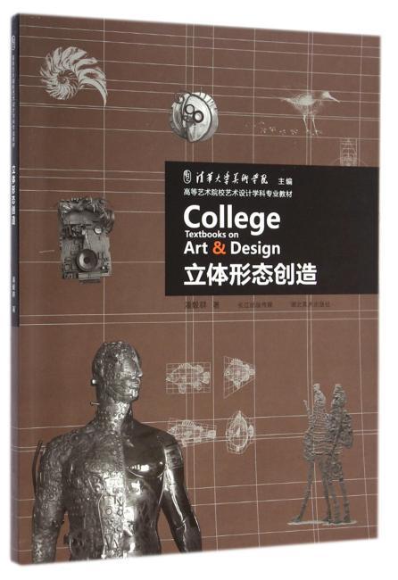 高等艺术院校艺术设计学科专业教材--立体形态创造