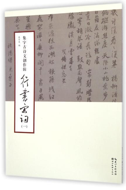 集字古诗文创作辑--行书宋词  (一)