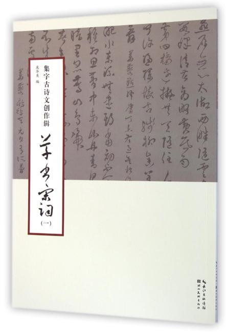 集字古诗文创作辑--草书宋词  (一)