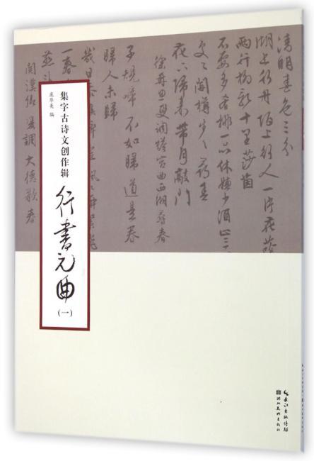 集字古诗文创作辑--行书元曲  (一)