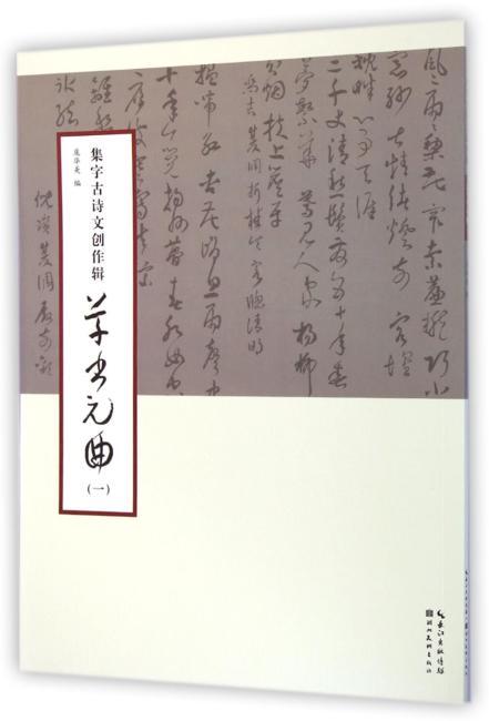 集字古诗文创作辑--草书元曲  (一)