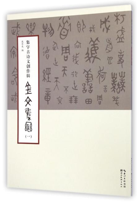 集字古诗文创作辑--金文集联  (一)
