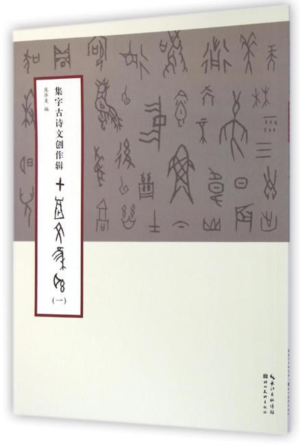 集字古诗文创作辑--甲骨文集联 (一)