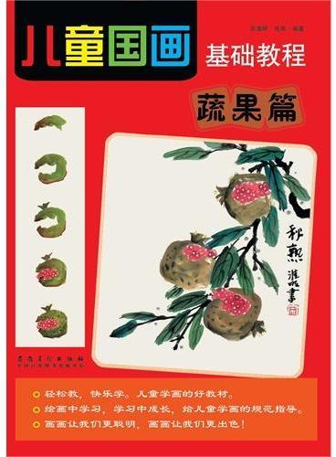儿童国画基础教程·蔬果篇