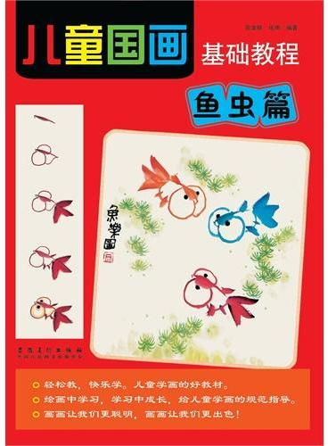 儿童国画基础教程·鱼虫篇
