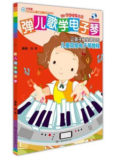 弹儿歌学电子琴(附DVD)