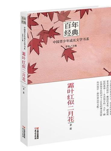 百年经典·中国青少年成长文学书系:霜叶红似二月花(认识大师  品读经典  跨越百年  收获成长)