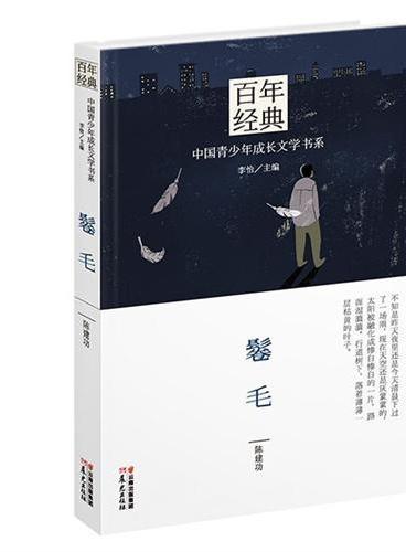 百年经典·中国青少年成长文学书系:鬈毛(认识大师  品读经典  跨越百年  收获成长)
