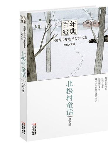百年经典·中国青少年成长文学书系:北极村童话(认识大师  品读经典  跨越百年  收获成长)