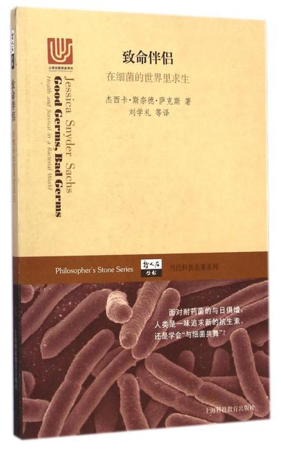 致命伴侣——在细菌的世界里求生