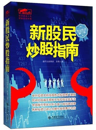擒住大牛-新股民炒股指南