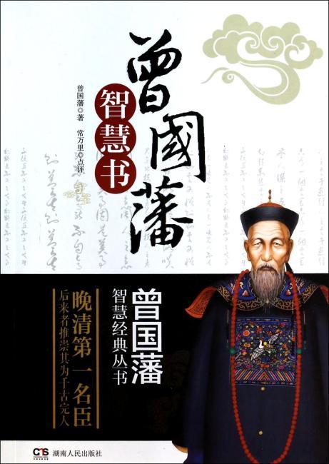 曾国藩智慧经典丛书:智慧书