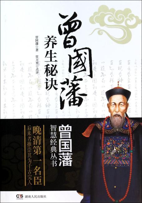 曾国藩智慧经典丛书:养生秘诀