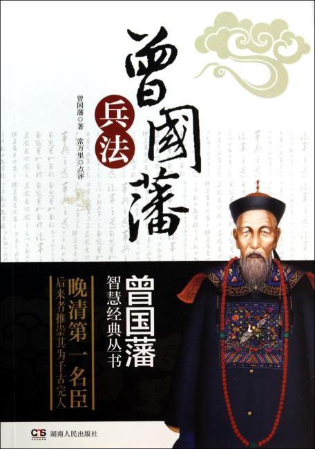 曾国藩智慧经典丛书:兵法