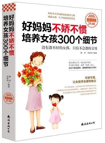 超值畅销-好妈妈不娇不惯培养女孩300个细节