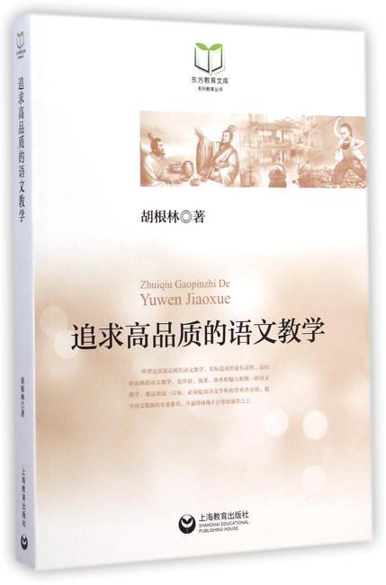 追求高品质的语文教学
