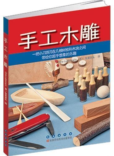 世界木工出版巨擘——FOX CHAPEL出版社,入门类木雕、木刻、木艺、木烫、烙画图书引进第一季:《手工木雕》