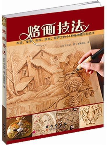 世界木工出版巨擘——FOX CHAPEL出版社,入门类木雕、木刻、木艺、木烫、烙画图书引进第一季:《烙画技法》