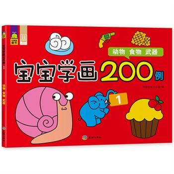 宝宝学画200例①(动物、食物、武器)