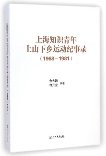 上海知识青年上山下乡运动纪事录(1968~1981)