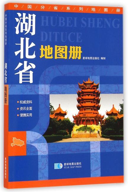 (2015年最新版本)中国分省系列地图册-湖北省地图册