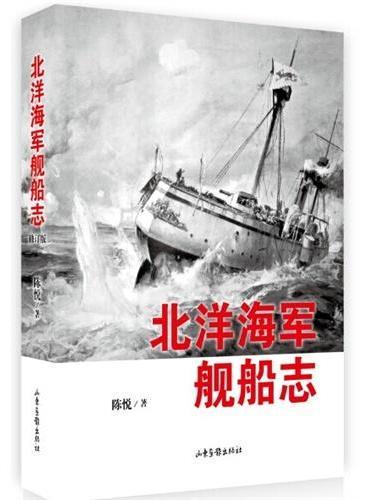 北洋海军舰船志(修订版)