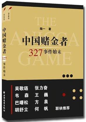 中国赌金者