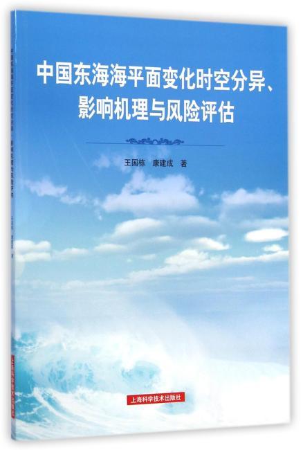 中国东海海平面变化时空分异、                        影响机理与风险评估