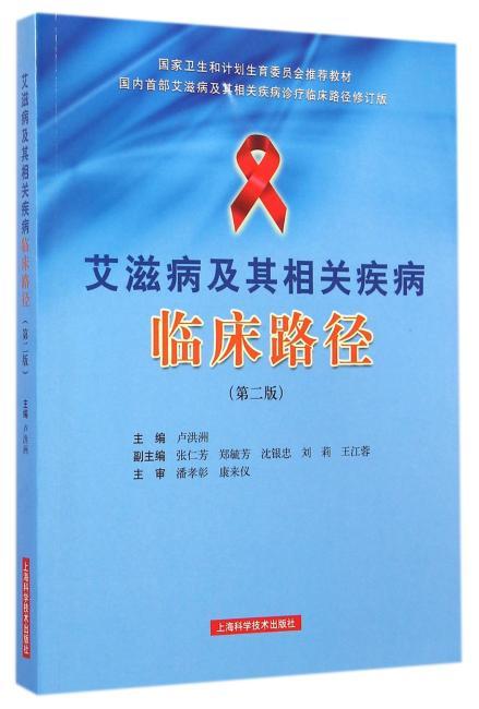 艾滋病及其相关疾病临床路径(第二版)