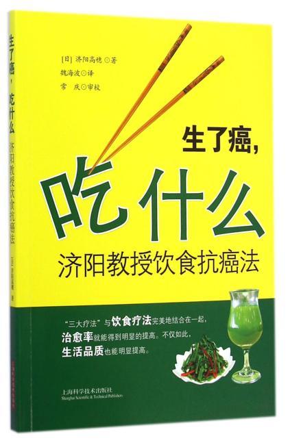 生了癌,吃什么——济阳教授饮食抗癌法