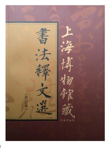 上海博物馆藏书法释文选(修订本)