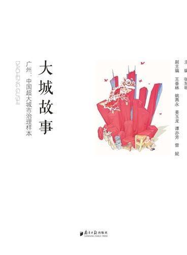 大城故事:广州,中国超大城市治理样本