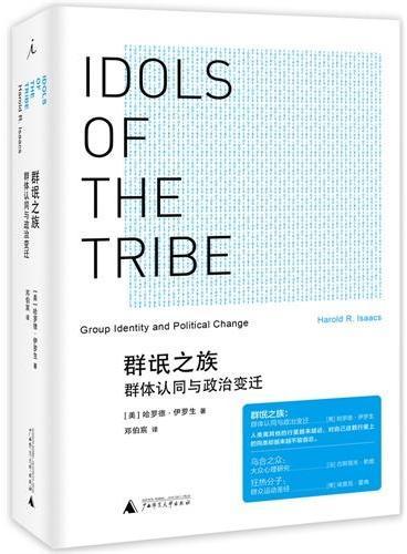 群氓之族:群体认同与政治变迁