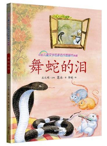 """舞蛇的泪 中国儿童文学名家名作图画书典藏(中国儿童文学著名作家、全国优秀儿童文学奖、台湾""""好书大家读""""优秀作品奖获得者葛冰成名作,手绘全彩插图,用细腻的画笔呈现一个呼之欲出的童话世界)"""