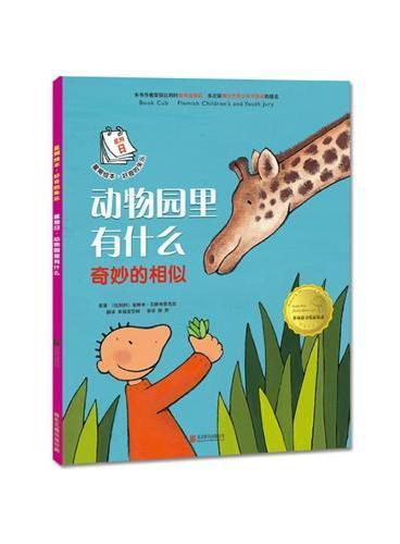 星期绘本*好奇的朱乐:星期日*动物园里有什么*2?奇妙的相似