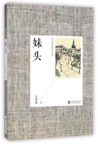 王安忆经典小说集:妹头(2014新版)