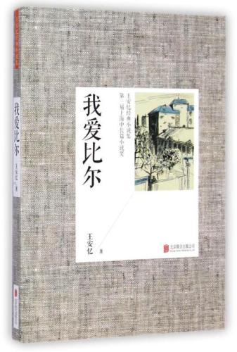 王安忆经典小说集:我爱比尔(2014 新版)