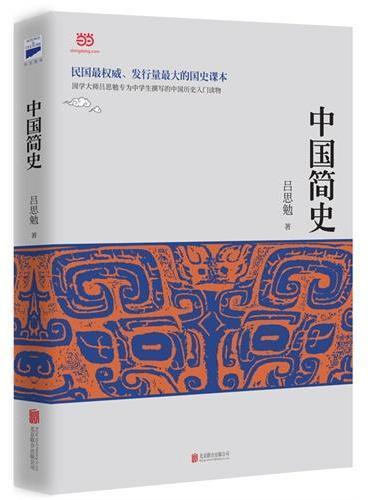 中国简史——国学大师吕思勉专为中学生撰写的中国历史入门读物;民国最权威、发行量最大的国史课本。