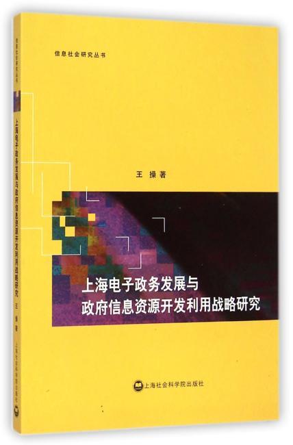 上海电子政务发展与政府信息资源开发利用战略研究