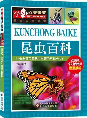 昆虫百科  全国名校语文特级教师隆重推荐:学习改变未来系列丛书,从阅读开始,积累素材